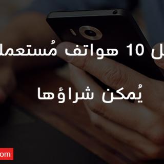 أفضل 10 هواتف مُستعملة يُمكن شراؤها