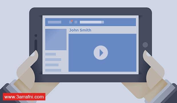 ايقاف خاصية تشغيل الفيديوهات علي الفيسبوك تلقائياً