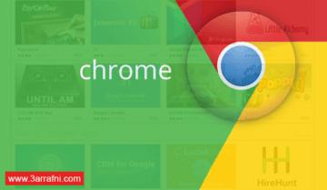 تحميل أفضل 5 إضافات متصفح Google Chrom