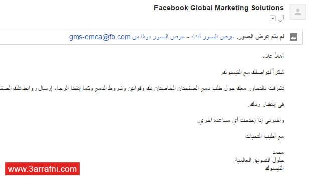 دعم الفيسبوك