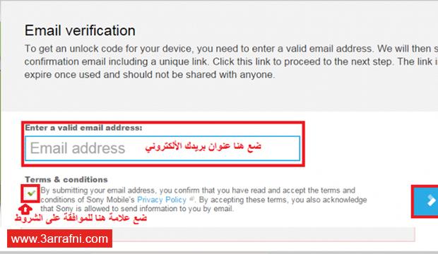 طريقة فتح و إغلاق Bootloader هواتف SONY™ XPERIA (14)