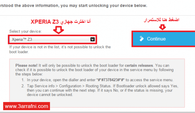 طريقة فتح و إغلاق Bootloader هواتف SONY™ XPERIA (15)