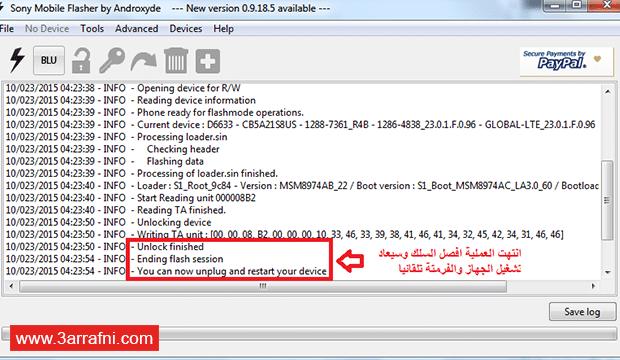 طريقة فتح و إغلاق Bootloader هواتف SONY™ XPERIA (3)