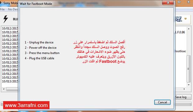 طريقة فتح و إغلاق Bootloader هواتف SONY™ XPERIA (5)