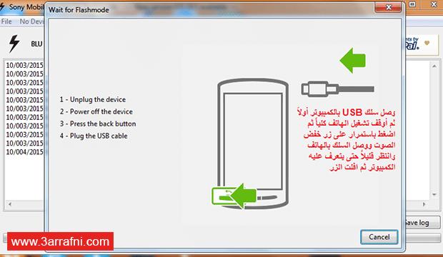 طريقة فتح و إغلاق Bootloader هواتف SONY™ XPERIA (6)