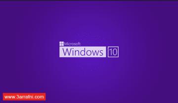 تفعيل ويندوز 10 ب سريال رسمي من مايكروسوفت