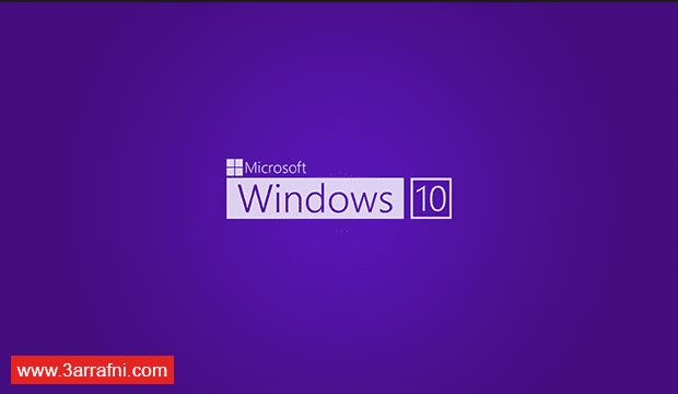 كيفية تفعيل ويندوز 10 بسريال رسمى من مايكروسوفت (1)