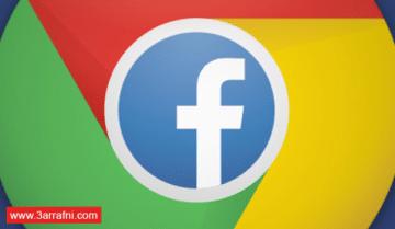 10 إضافات لـ مُتصفح Google Chrom مُميزة ل فيس بوك 1
