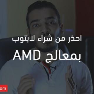 احذر من شراء لابتوب بمعالج AMD