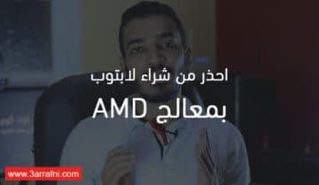 احذر من شراء لابتوب بمعالج AMD 29