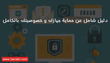 دليل شامل عن حماية جهازك و خصوصيتك بالكامل 4