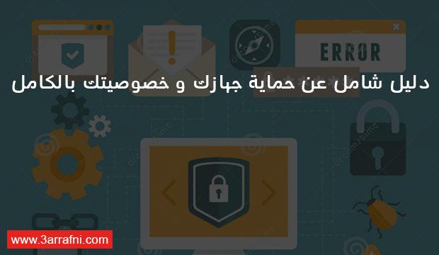 دليل شامل عن حماية جهازك و خصوصيتك بالكامل