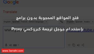 فتح المواقع المحجوبة بدون برامج بإستخدام google translation ك Proxy