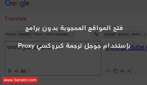 فتح المواقع المحجوبة بدون برامج بإستخدام جوجل ترجمة كبروكسي Proxy