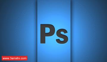 10 بدائل لبرنامج Photoshop مجانية مفتوحة المصدر لجميع الأنظمة