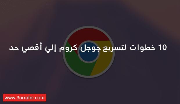 10 خطوات لتسريع جوجل كروم إلي أقصي حد