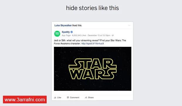 اضافة friends feed لإخفاء نشاط اصدقائك علي الفيس بوك