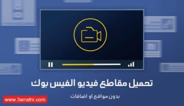 طريقتين لتحميل فيديو من الفيسبوك بدون مواقع او اضافات 8
