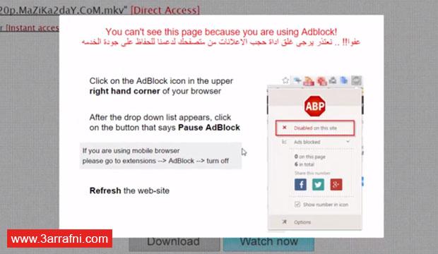 طريقة لتخطي مواقع التي تمنعك من تحميل الملفات بسبب اضافة حجب الاعلانات