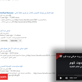 طريقة مشاهدة فيديوهات اليوتيوب أثناء التصفح و التنقل فى اليوتيوب