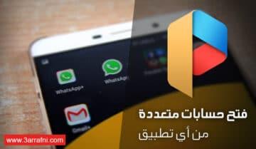 إنشاء حسابات متعددة من اي تطبيق علي هاتفك الاندرويد