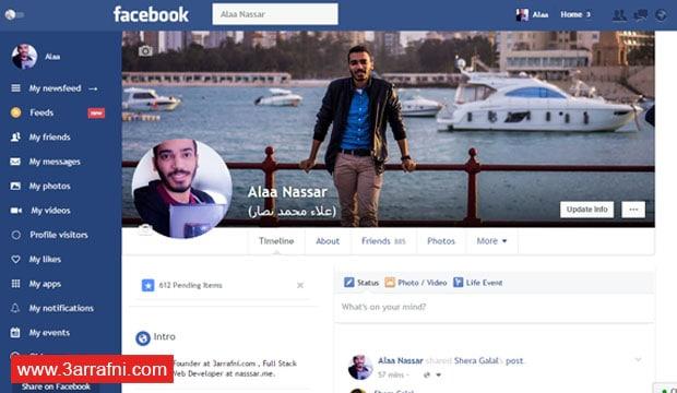 اضافة لتفعيل Flat Design علي الفيسبوك وحجب الأعلانات