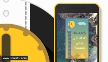 """تطبيق """"حداشر"""" ساعة بالمصري  للأندرويد"""