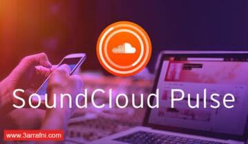 تطبيق SoundCloud Pulse الجديد لمتابعة احصائيات حسابك