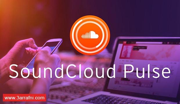 تطبيق Pulse الجديد من ساوند كلاود لمتابعة احصائيات الحساب