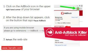 طريقة جديدة لتخطي مواقع التي تمنعك من تحميل الملفات تلقائياً بسبب اضافة Adblock