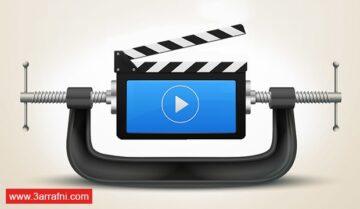 افضل 3 برامج لضغط وتقليل حجم الفيديو بدون التآثير علي الجودة
