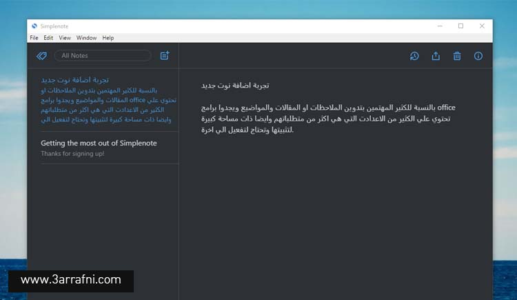 اداة Simplenote لكتابة وحفظ الملاحظات والنصوص لجميع انظمة التشغيل