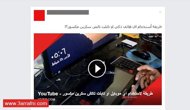 نشر فيديو يوتيوب علي الفيسبوك