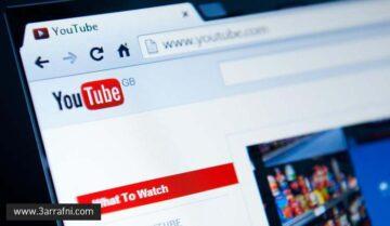 حل مشكلة تقطيع الفيديوهات علي اليوتيوب