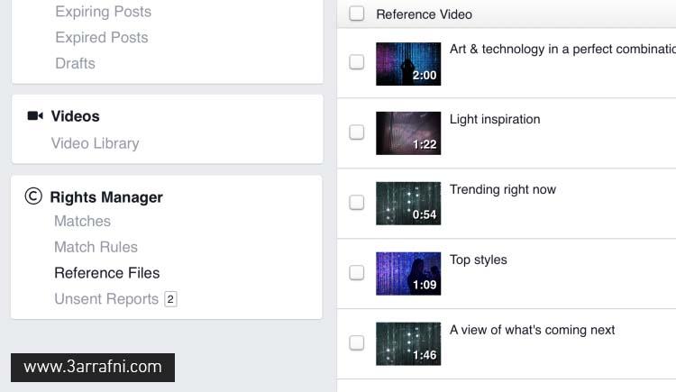 طريقة الحصول علي خاصية video Rights Manager في الفيسبوك لمنشئ الفيديوهات