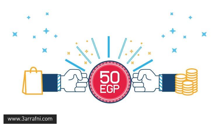 لينك أصدقائك و احصل على رصيد ٥٠ جنيه مصري لكل صديق يشترك بالخدمة!