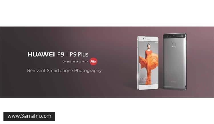 مراجعة هاتف Huawei P9 و Huawei P9 plus مواصفات و سعر و مميزات (4)