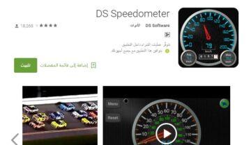 أفضل 4 تطبيقات لقياس سرعة السيارة لهواتف الاندرويد