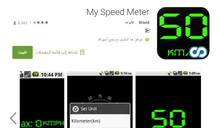 My Speed Meter