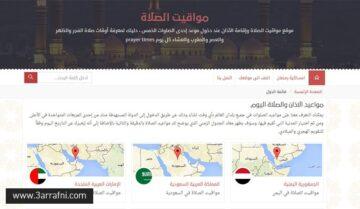 مواقيت الصلاة و امساكية رمضان 2016 للدول العربية و الأجنبية و المُدن بضغطة زر