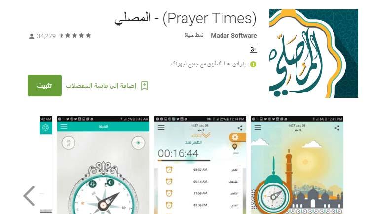 المصلي - (Prayer Times)