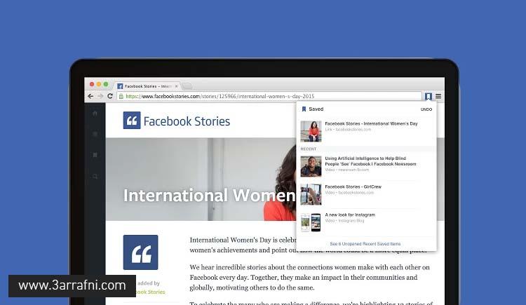 فيسبوك تعلن عن إضافتان لحفظ ومشاركة الروابط لجوجل كروم