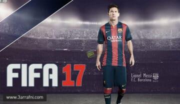 مواصفات و متطلبات تشغيل لعبة فيفا 2017 FIFA مع موعد الاصدار