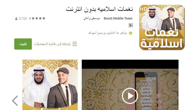 نغمات اسلاميه بدون انترنت