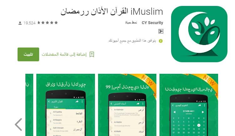 iMuslim القرآن الأذان ررمضان