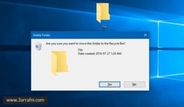 """كيفية جعل نافذة """"تاكيد الحذف"""" تظهر مرة آخري في ويندوز 10"""