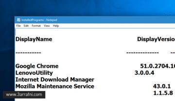 كيفية إنشاء قائمة باسماء جميع البرامج المثبته علي حاسوبك