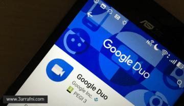 ما هو تطبيق جوجل Duo الجديد لمكالمات الفيديو؟ 9