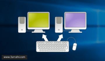 كيفية مشاركة الماوس والكيبورد مع اجهزة كمبيوتر آخري بسهولة