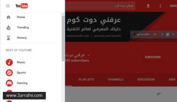 كيفية تفعيل تصميم ماتيريال ديزاين الجديد في موقع يوتيوب